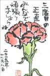 京都の両親に送った絵手紙